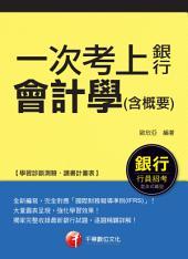 106年一次考上銀行會計學(含概要)[銀行招考](千華)