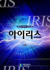 [세트] 아이리스 2부(전15권/완결)
