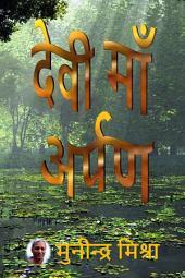 देवी माँ अर्पण: Devi Ma Arpan