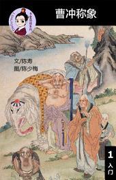 曹冲称象-汉语阅读理解 Level 1 , 有声朗读本: 汉英双语