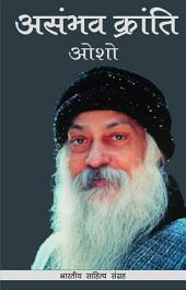 असंभव क्रांति (Hindi Rligious): Asambhav Kranti (Hindi Rligious)