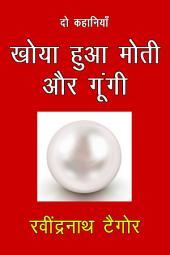 Khoya Huaa Moti Aur Gungi: Do Kahaniya