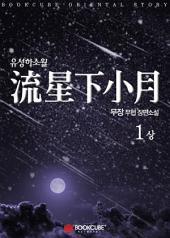 [무료] 유성하소월 1 - 상