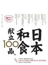 日本和食献立100品 - Nippon所藏日語嚴選講座