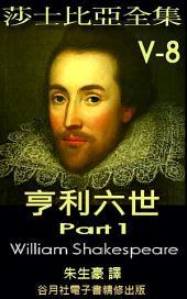 亨利六世 上: 朱譯莎士比亞全集
