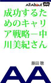成功するためのキャリア戦略-中川美紀さん