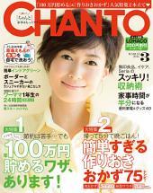CHANTO 2016年 03月号: ★大特集★100万円貯めるワザ、あります!
