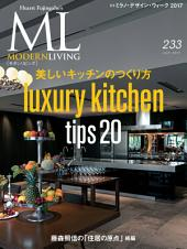 MODERN LIVING No.233 【日文版】