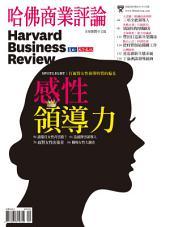 哈佛商業評論2013年9月號: 感性領導力