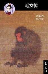 毛女傳-汉语阅读理解 Level 1 , 有声朗读本: 汉英双语