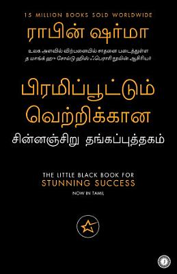 Little Black Book for Stunning Success  Tamil