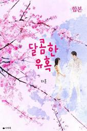 [합본] 달콤한 유혹 [전2권/완결]