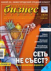 Бизнес-журнал, 2004/18: Нижегородская область