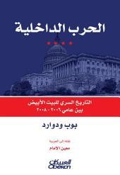 الحرب الداخلية : التاريخ السري للبيت الأبيض ٢٠٠٦-٢٠٠٨: The War within: a Secret White House History, 2006-2008