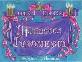 Принцесса Белоснежка (Диафильм)
