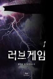 러브게임 1 - 정건섭 정치·애정·복수극