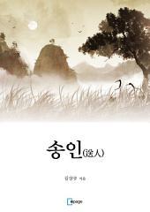 송인(送人): 라디오 드라마