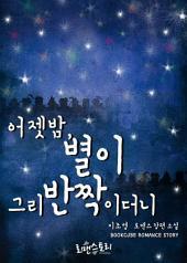 [세트] 어젯밤, 별이 그리 반짝이더니 (전2권/완결)