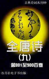 全唐诗(九)简体版: 唐诗四万首