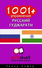 1001+ упражнения Pусский - гуджарати