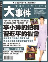 《大事件》第26期: 李小琳的把柄 習近平的機會