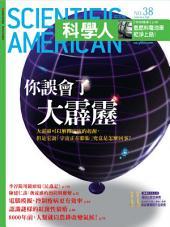 科學人(第38期/2005年4月號): SM038