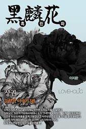 흑린화(黑麟花) 상 -운향각 이야기 3편