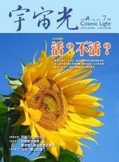 宇宙光雜誌471期: 活?不活?