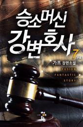 승소머신 강변호사 7(완결)