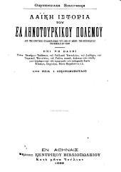 Laikē historia tou Hellēnotourkikou polemou apo Krētikēs Epanastaseōs tou 1896-97 mechri tēs ekkenōseōs tēs Thessalias (1898)