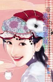 撒旦的專寵~豪門遊戲 處罰篇《限》: 禾馬文化甜蜜口袋系列379