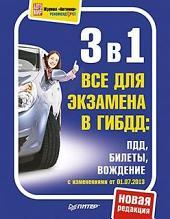 3 в 1. Все для экзамена в ГИБДД: ПДД, Билеты, Вождение. Обновленное издание 2013