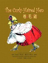 02 - The Curly-Haired Hen (Traditional Chinese Zhuyin Fuhao): 卷毛雞(繁體注音符號)