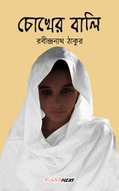 চোখের বালি / Chokher Bali (Bengali): Bengali Novel