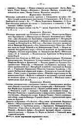Отечественныя записки: учено-литературный журнал. Том LXXI.
