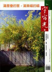 宇宙光雜誌313期: 滿星疊的星‧滿樂福的福