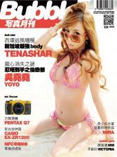 Bubble 寫真月刊 Issue 026
