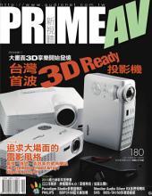 PRIME AV新視聽電子雜誌 第180期