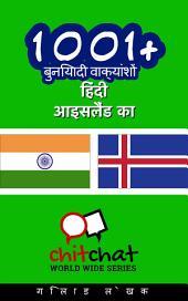 1001+ बुनियादी वाक्यांशों हिंदी - आइसलैंड का