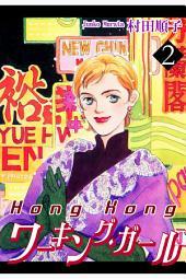 HongKongワーキング・ガール(2)