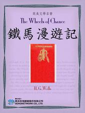 The Wheels of Chance (鐵馬漫遊記)