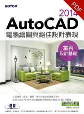 AutoCAD 2014電腦繪圖與絕佳設計表現(室內設計基礎) (電子書)