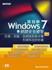 跟我學Windows 7網路安全總管(電子書): 防毒、防駭、防網路釣魚攻擊和資料加密防護
