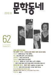 계간 문학동네 2010년 봄호 통권 62호