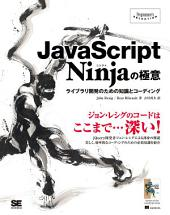 JavaScript Ninjaの極意 ライブラリ開発のための知識とコーディング