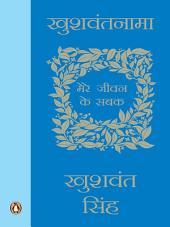 Khushwantnama: Mere Jiwan ke Sabak (Hindi Edition)