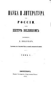 Введеніе в исторію просвѣщенія в Россіи XVIII столѣтія