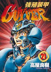強殖裝甲GUYVER (21)