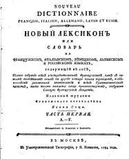 Nouveau Dictionnaire Fran  ois  Italien  Allemand  Latin Et Russe PDF