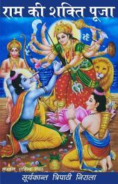 राम की शक्ति पूजा (Hindi Poetry): Ram Ki Shakti Pooja(hindi poetry)